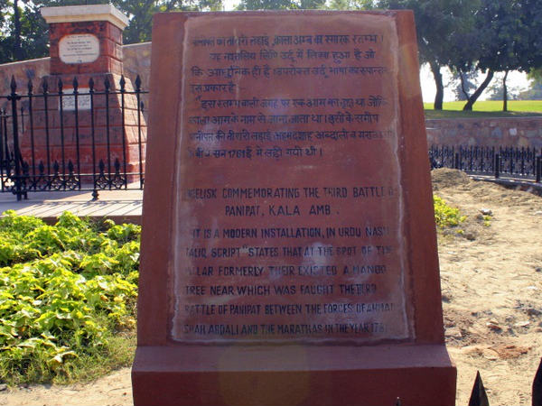 The Battlefield of Panipat