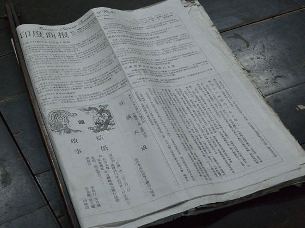 The Chinese Newspaper