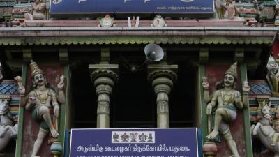 கூடல் அழகர் கோயில்