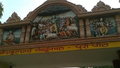 ഗോവര്ധന് മഠം