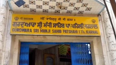 குருத்வாரா மஞ்ஜி சாஹிப்