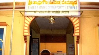 ತಾಮ್ರ -ಗೌರಿ ದೇವಾಲಯ