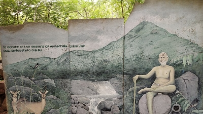 ಸ್ಕಂದಾಶ್ರಮ