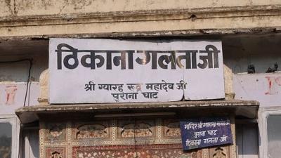 ഗ്യാരാ രുദ്രാ ക്ഷേത്രം