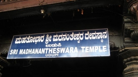 Ananteshwar Temple