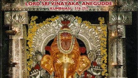 அனிகுட்டே விநாயகர் ஆலயம்