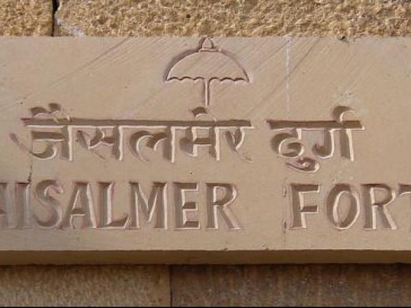 Jaisalmer photos, Jaisalmer Fort - Signboard
