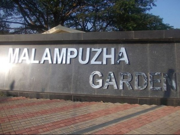 Malampuzha photos, Malampuzha Gardens - Entrance