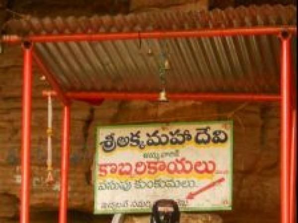 Srisailam photos, Akka Mahadevi caves - The Idol