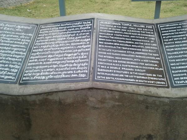 Vellore photos, Jalakandeswarar Temple - History