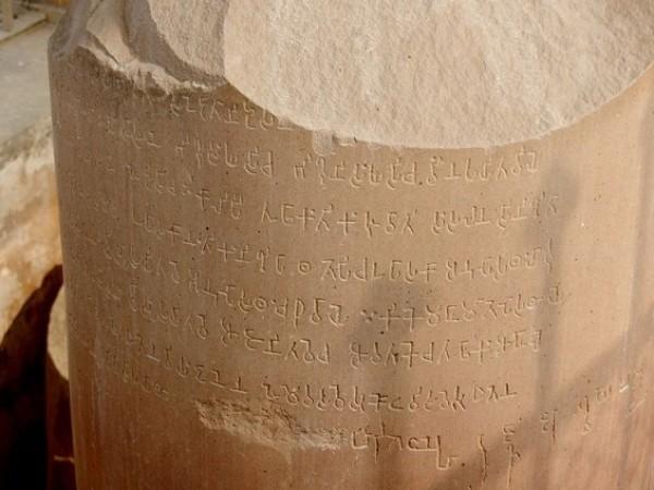 Sarnath photos, Ashoka Pillar - Brahmi script