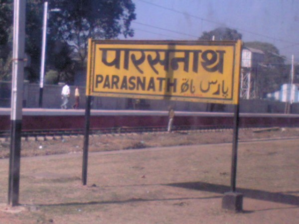 Giridih photos, Parasnath Hill - Parasnath Station