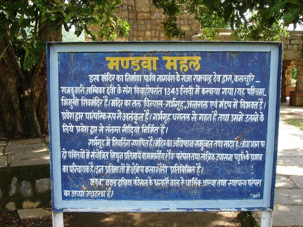 Kabirdham photos, Signboard