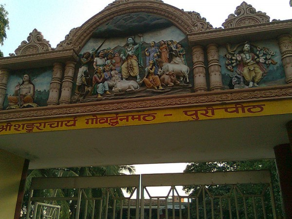 Puri photos, Govardhan Math - The entrance to Shankaracharya's Govardhan Pitha