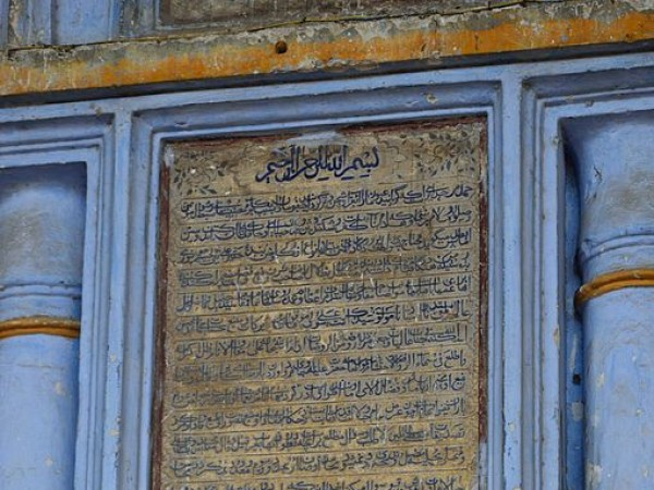Hooghly photos, Hooghly Imambara - Prayer Hall Inscription