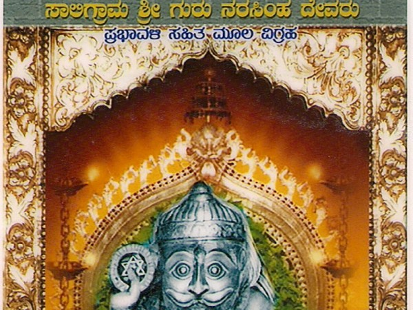 Udupi photos, Saligrama - Narasimha Temple - travel-saligrama-guru-narasimha