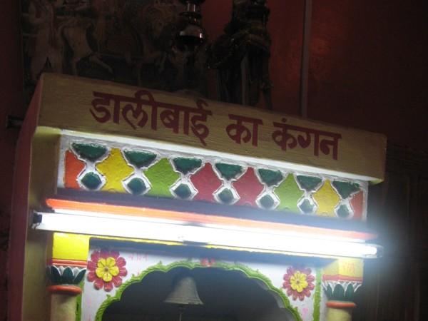Phalodi photos, Ramdevra Temple - IMG_6678
