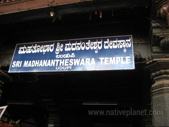 Udupi photos, Ananteshwar Temple - Madhananteshwara Temple