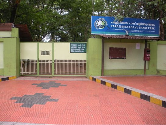 Kannur photos, Parassinikkadavu Snake Park - The Entrance