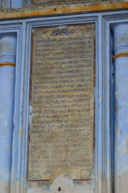 Hooghly photos, Hooghly Imambara - Prayer Hall Inscription